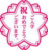 桜 祝 ご入学 ピンク (小)
