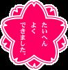 桜 たいへんよくできました。ピンク(小)