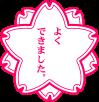 桜 よくできました。 ピンク (小)