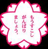 桜 もうすこしがんばりましょう。 ピンク (小)