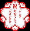 桜 祝 ご入学 (小)