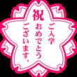 桜 祝 ご入学