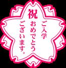 桜 祝 ご入学 ピンク