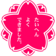 桜 たいへんよくできました。 ピンク