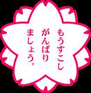 桜 もうすこしがんばりましょう。 ピンク