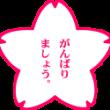 桜 がんばりましょう。 ピンク