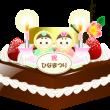 ひな祭りのケーキ チョコレート