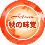 紅葉 秋の味覚のイラスト