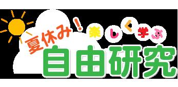 自由研究のロゴ