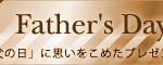 父の日 ネットショップ向けバナー