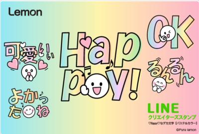 ♡Happy♡なデカ文字【パステルカラー】